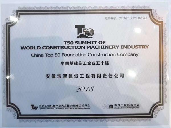 中国基础施工企业五十强