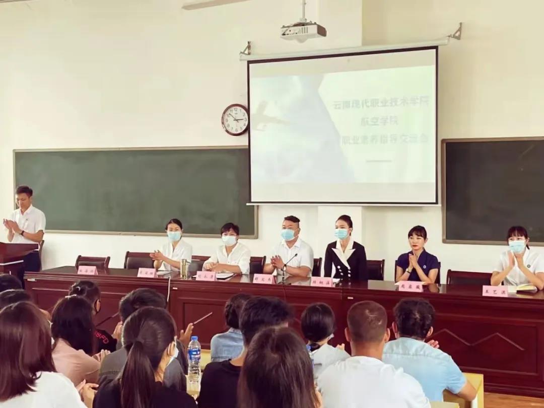 楚雄航空运动学院开展2021级新生职业素养交流会
