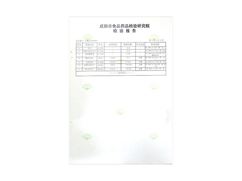 image/底料檢測報告-3