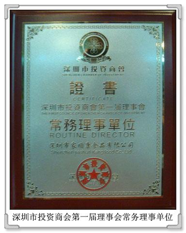 深圳市投資商會第一屆理事會常務理事單位