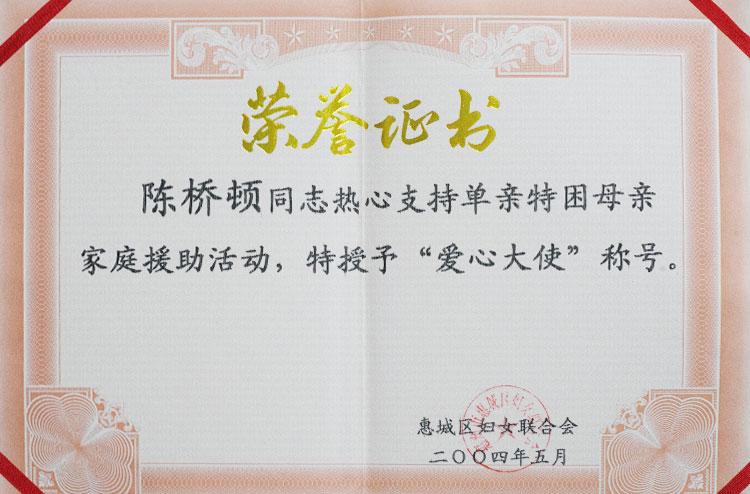 """04年""""爱心大使"""""""