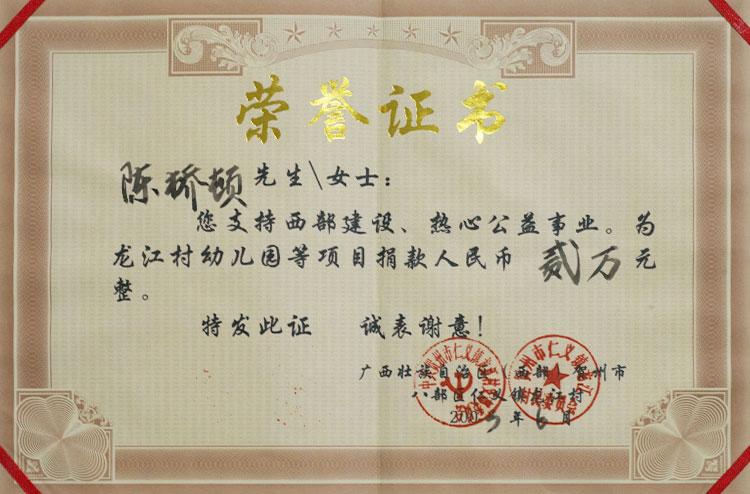 """05年""""龙江村幼儿园项目捐款2万元""""证书"""