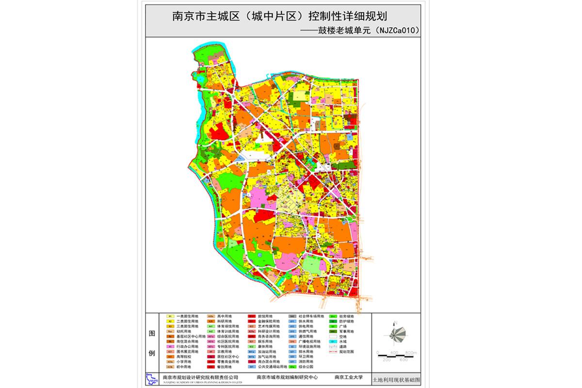 南京市主城区(城中片区)掌握性详尽规划——鼓楼老城单元(NJZCa010)