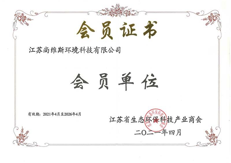 江苏省生态环保科技产业商会会员单位