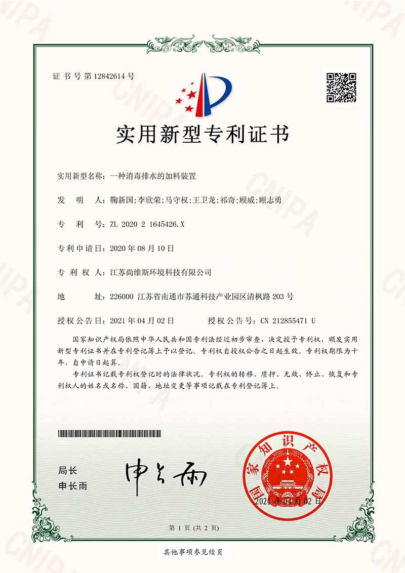 一种消毒排水的加料装置--电子证书