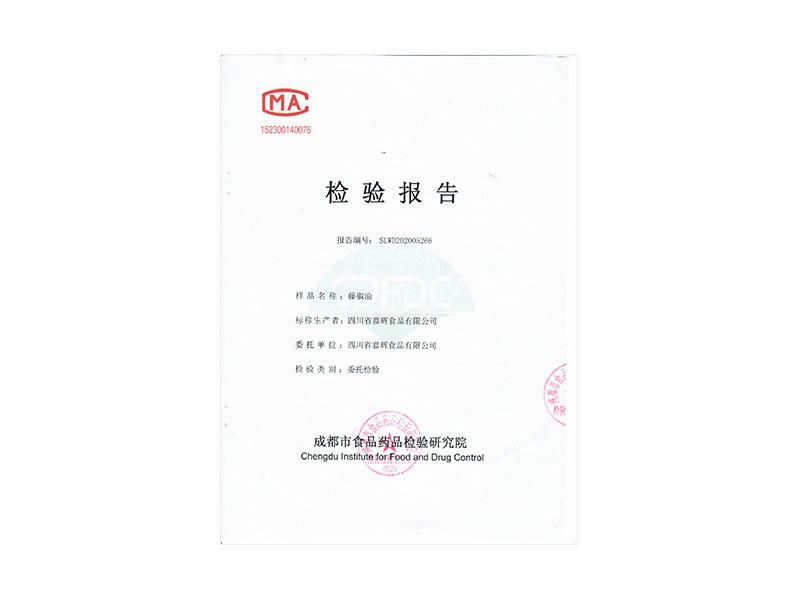 image/藤椒油檢測報告