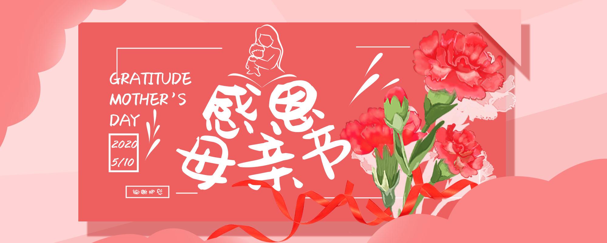 【母親節】—— 大聲說出愛!