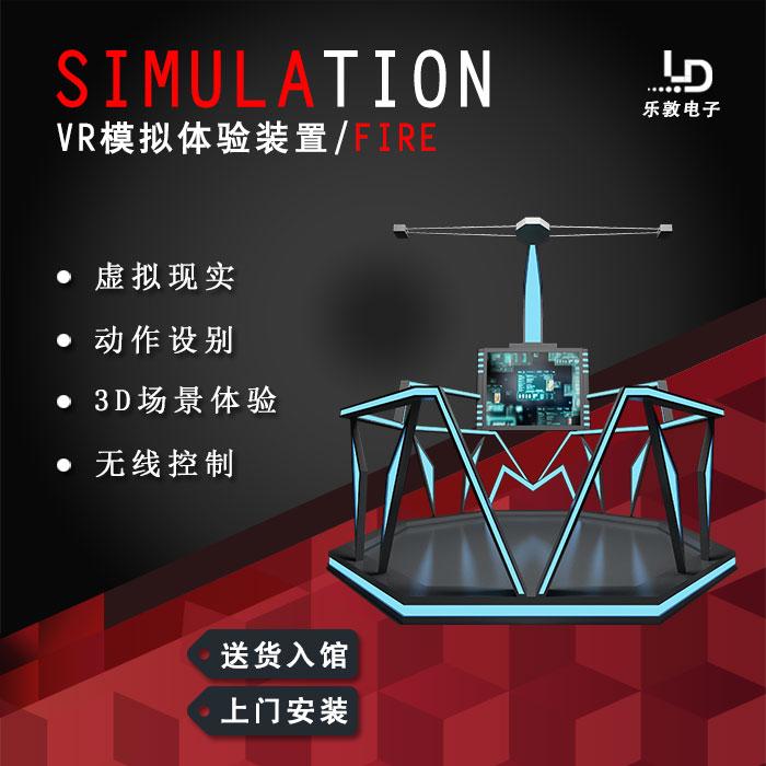 VR模擬體驗