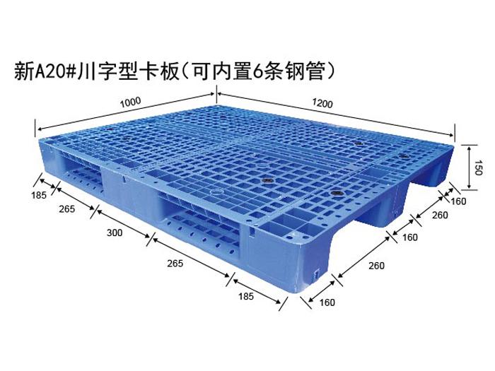 新A20#川字型卡板(可內置6條鋼管)