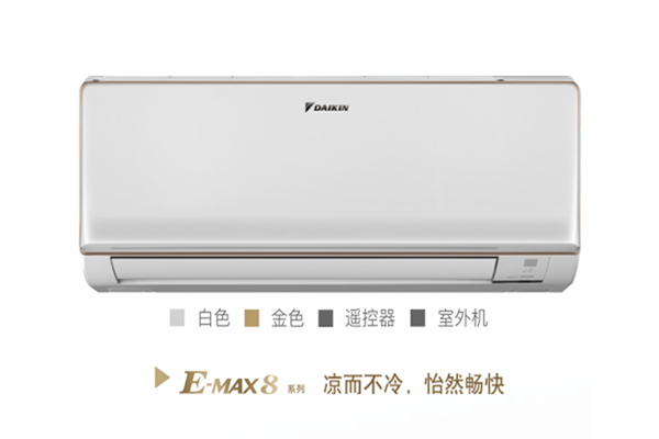 2級能效1/1.5匹 E-MAX 8 系列智能掛壁機